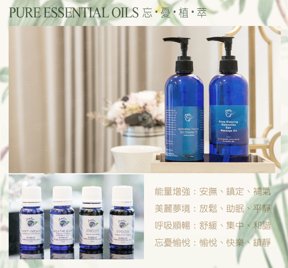 植萃精油pure essential oils